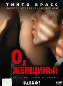 Смотреть в онлайне порно версию фильмов тинто брас