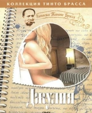 Джулия / Tinto Brass Presents Erotic Short Stories: Part 1 - Julia (1999)