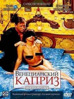 smotret-porno-film-venetsianskiy-maskarad-onlayn-porno-shirokie-bedra