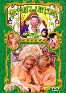 Фильм легушка царевна порно