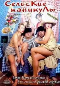 Деревенские каникулы секс фильм, онлайн
