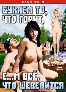 tayniy-znak-porno-parodiya