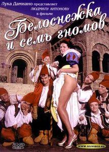 Порно кино белоснежка 7 гномов