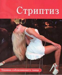 Смотреть стриптиз танец для любимого