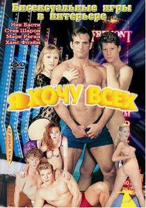 polnometrazhnie-porno-filmi-biseksuali