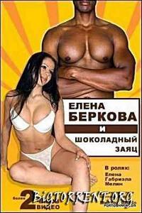 Русские порно елена беркова и шоколадный заяц онлайн