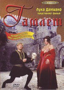 Гамлет hamlet джо д амато порно онлайн