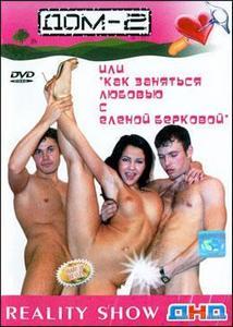 Смотреть порно на доме 2 беркова