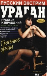 porno-filmi-izvrat-uragan-russkih-izvrasheniy-porno-devku-otimeli-kablukom