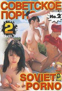 Советское фильмы порно