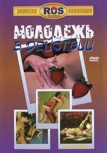 Эротические фильмы коллекция все, порно фото галерея офигенных телок